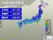 北海道で今季初の−30℃以下を観測 今季最強の寒気で強烈な冷え込み