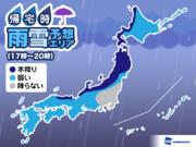 7日(木)帰宅時の天気 関東を除く広範囲で傘の出番