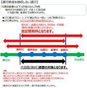 北陸自動車道で無料措置 福井IC−加賀IC間が通行止めの国道8号の代替路に