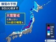 週明けは日本海側で大雪警戒 北陸山沿いは1m以上の積雪も