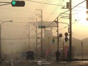 関東の濃霧 昼頃にかけて解消へ