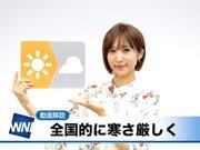 あす2月8日(金)のウェザーニュース・お天気キャスター解説