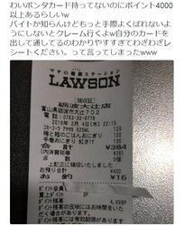 画像:Pontaカードを持っていないのにレシートに貯まったポイント… 従業員の不正使用でローソン謝罪/画像はTwitterのスクリーンショット