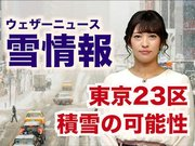【動画】東京23区でも積雪の可能性