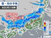 冬の天気に逆戻りで日本海側は雪 夕方以降は北陸など1時間10cm以上の雪も