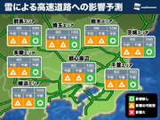 【三連休初日の雪】東京都心の高速道路や鉄道に影響も