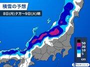 北陸周辺で雪雲が発達し長野には大雪警報 今夜にかけて局地的な激しい雪に