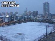 東京都心で大雪警戒 千葉では既に積雪 2月9日(土)の天気
