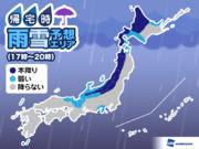 10日(日)帰宅時の天気 夜は冷え込み凍結注意 北日本は強い雪も