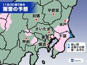 関東では明日も降雪の可能性 東京は積雪の影響なし