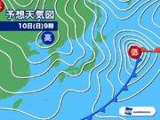冬型気圧配置で太平洋側は天気回復 2月10日(日)の天気