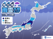 11日(月)帰宅時の天気 路面凍結注意 北陸は風雪強まる