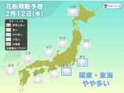 12日(水)は春の陽気 関東、東海は花粉の飛散に注意