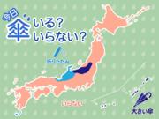 ひと目でわかる傘マップ 2月11日(木)