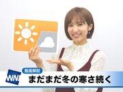あす2月13日(水)のウェザーニュース・お天気キャスター解説