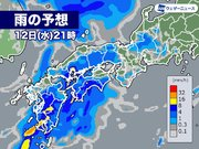 西日本 夕方以降は激しい雨や雷雨、強風のおそれ