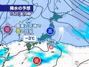 関東で15日(金)雨や雪 東京は雨予想