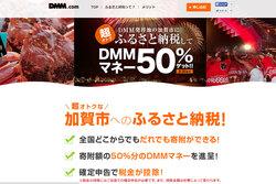 画像:「DMMふるさと納税」WEBサイト(c)DMM
