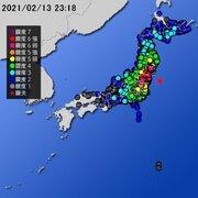 【地震情報(震源・震度に関する情報)】令和3年2月13日23時18分 気象庁発表