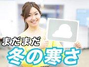2月13日(水)朝のウェザーニュース・お天気キャスター解説