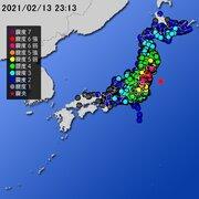 【地震情報(震源・震度に関する情報)】令和3年2月13日23時13分 気象庁発表