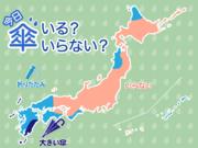 ひと目でわかる傘マップ 2月14日(日)
