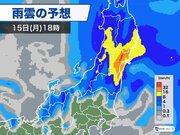 週明けは東北で強雨予想 土砂災害に警戒、避難は早めに