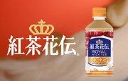 コカ・コーラ、「紅茶花伝」60万本を自主回収 一部製品に変色や沈殿物