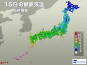 寒さ一転、明日16日(土)の東京は暖かな日差し 前日差+7℃の予想