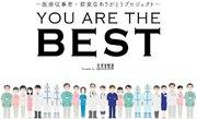 医療従事者を食事で応援 寄付を食事として届ける「YOU ARE THE BESTプロジェクト」、文化放送ら始動