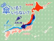 ひと目でわかる傘マップ 2月16日(火)