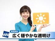 あす2月18日(月)のウェザーニュース・お天気キャスター解説