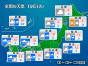2月19日(火)の天気 広く雨、東京も帰宅時は傘の出番