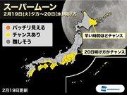 今夜はスーパームーン! 関東や西日本の太平洋側で観測チャンス