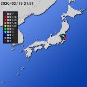 【地震情報(震源・震度に関する情報)】令和2年2月19日21時57分 気象庁発表