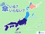 ひと目でわかる傘マップ  2月19日(火)