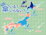 ひと目でわかる傘マップ 2月20日(木)