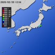 【地震情報(震源・震度に関する情報)】令和2年2月20日12時54分 気象庁発表
