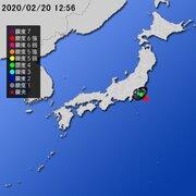 【地震情報(震源・震度に関する情報)】令和2年2月20日12時56分 気象庁発表