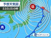北日本は荒れた天気に 明日にかけ暴風雪に警戒を