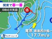 関東地方で「春一番」吹く 昨年より15日早く