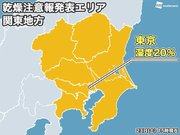 関東は空気カラカラ 東京の最小湿度は20%に