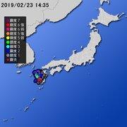 【地震情報(震源・震度に関する情報)】平成31年2月23日14時35分 気象庁発表
