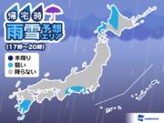 2月24日 帰宅時の天気 東海や九州はにわか雨注意