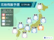 """2月26日(金)の花粉飛散予想 雨で落ち着くも東京は""""多い""""予想"""