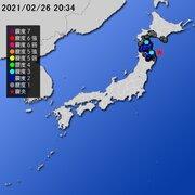 【地震情報(震源・震度に関する情報)】令和3年2月26日20時34分 気象庁発表