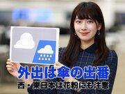 2月26日(水)朝のウェザーニュース・お天気キャスター解説