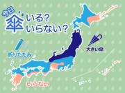ひと目でわかる傘マップ 2月27日(木)