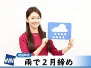 2月28日(木)朝のウェザーニュース・お天気キャスター解説