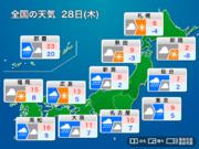 広範囲で雨 関東も昼は傘必須 2月28日(木)の天気